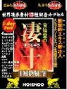 (メール便送料無料)【凄十IMPACT】既存の凄十1DAYパ...