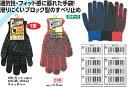 【2双で¥799と安!!】通気性・フィット感に優れた手袋!滑りにくいブロック型のすべり止め【こちらの商品は取り寄せとなりますのでお届け迄に7日程