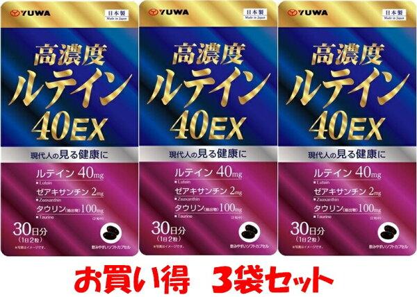 ≪不織布マスク1枚おまけ ≫高濃度ルテイン40EX(470mg*60粒) 3袋で¥4980と安 )
