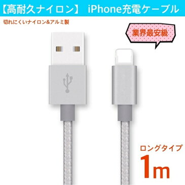 iPhone用充電ケーブル 切れにくい 強化 ナイロン iPhone7 iPhoneSE iPhone6 iPhone6S USBケーブル iPadmini iPadAir 長い ロング