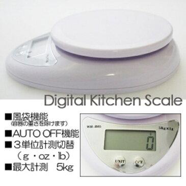 デジタルキッチンスケール 5Kgまで1g単位 風袋機能付 送料込み バックライト搭載