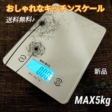 おしゃれな デジタルキッチンスケール 5Kgまで1g単位 風袋機能付