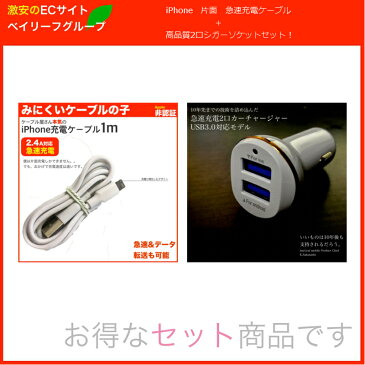 iPhone充電 ケーブル アダプタ 最新iOS 同期 急速 無線充電 カーチャージャー USB3.0 シガーソケット 車載 充電器 高速 急速 充電
