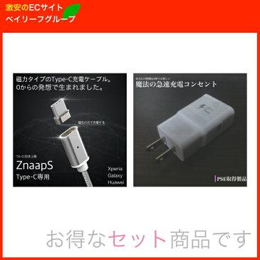 USB ケーブル マグネット式充電ケーブル iPhone iPad 急速充電 シームレス/マグネット/端子/ USB充電器 急速充電 ACアダプター 5V2A 10W 充電速度2倍