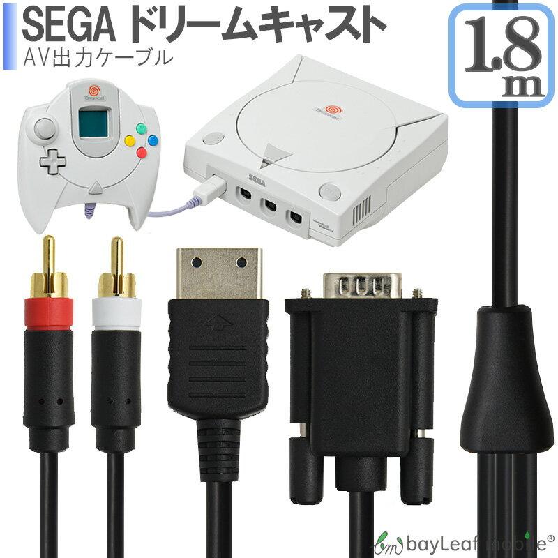 テレビゲーム, ドリームキャスト  SEGA DreamCast AV VGA 1.8m