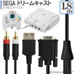 セガ ドリームキャスト SEGA DreamCast AVケーブル VGA出力 高耐久 断線防止 出力 1.8m おうち時間 ステイホーム