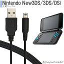 ニンテンドー New3DS 任天堂3DS LL DSi 2DS 充電ケーブル データ転送 急速充電 高耐久 断線防止 USBケー...