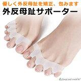 外反母趾 矯正 サポーター 左右2個セット 足指セパレーター 足指パッド フットケア 足指 セパレーター 足 シリコン素材