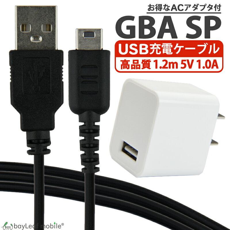 ゲームボーイアドバンス, 周辺機器 SP GBA DS AC USB 1.2m