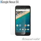 Google Nexus 5X ガラスフィルム ガラス 液晶フィルム 保護フィルム 保護シート 保護ガラス 保護シール フィルム シート 強化ガラス 強化ガラスフィルム 硬度9H 飛散防止 旭硝子 ガラスケース 飛散防止 ラウンドエッジ