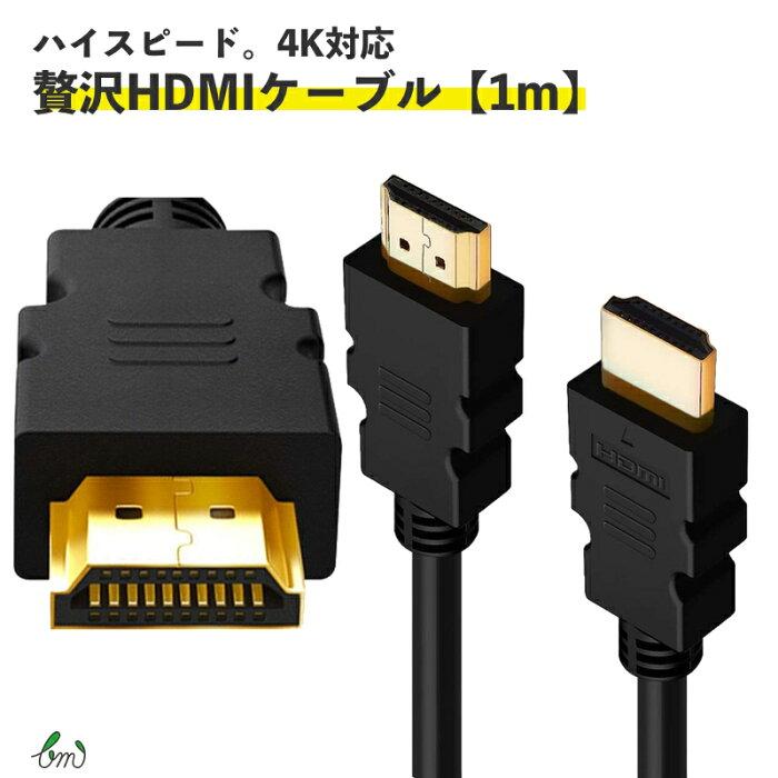 HDMIケーブル 1m 4k フルハイビジョン対応 ニッケルメッキケーブル おうち時間 ステイホーム