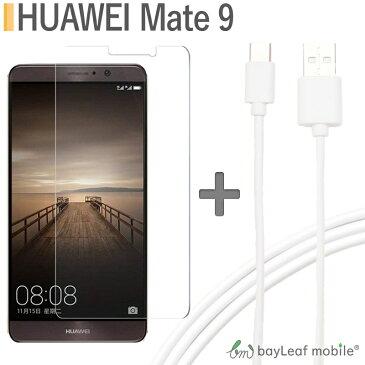 飛散防止 全面保護 ガラスフィルム huawei mate9 メイト9 楽天モバイル スマホ タイプC USB Type-C ケーブル 1m USB2.0 Type-c対応充電ケーブル