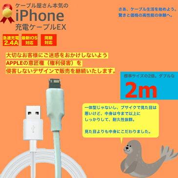 iPhone8/8Plus iPhone7 iPhoneSE iPhone6s USB 充電ケーブル コード USBケーブル 2m 200cm 充電器 データ通信 アイフォン アイホン