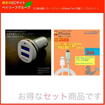 カーチャージャー USB3.0 アイフォン iPad タブレット 対応 シガーソケット 車載 充電器 高速 急速 3m iPhone充電ケーブル コネクタ 充電器 ios USB充電器