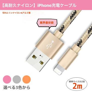 iPhone用充電ケーブル 切れにくい 強化 ナイロン iPhoneX/7/8/Plus iPhoneSE iPhone6 iPhone6S USBケーブル iPadmini iPadAir