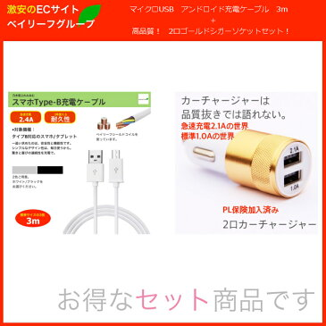 iPhone 車充電器 シガーソケット カーチャージャー 2台 同時 複数 Android スマホ micro USBケーブル マイクロUSB Android用 3m 充電ケーブル