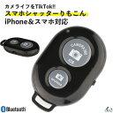 スマホ リモコン カメラ Bluetooth ワイヤレスシャ
