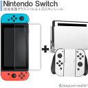 スキンシールとガラスフィルムのお得セット  ニンテンドー スイッチ ガラス フィルム Nintendo Switch 本体 用 保護フィルム 任天堂スイッチ ゲーム GAME