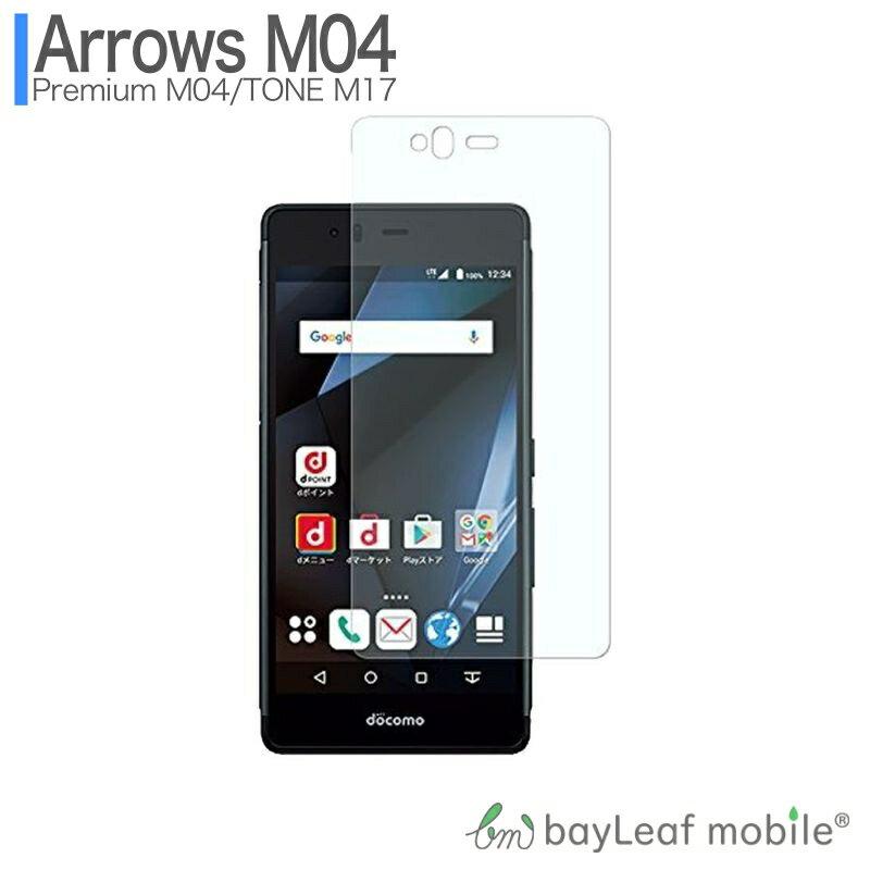 スマートフォン・携帯電話アクセサリー, 液晶保護フィルム  Fujitsu M04 Premium TONE M17 9H