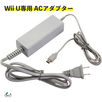 Wii U 充電器 専用 WiiU 充電器 ACアダプター GamePad ゲームパッド 充電スタンド用 任天堂 ニンテンドー