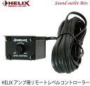 【HELIX】へリックスSRC HELIXアンプ用リモートレベルコント...