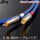 AET RCAケーブルEVO-0605SHRF(1ペア)4.5m