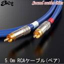 AET RCAケーブルEVO-0605SHRF(1ペア)5.0m