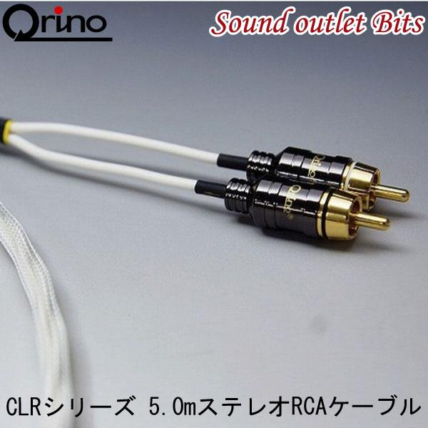 カーオーディオ, デッドニングキット QrinoCLR-500 5.0m RCA