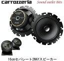 【carrozzeria】カロッツェリア TS-F1640S 16cmセパレート 2w...
