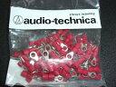 【在庫処分特価】●●メール便可★ 【audio-technica】オーディオテクニカリング型端子 MS-18-4...