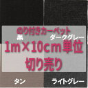 のり付きカーペット(4色)幅1m×10cm〜最長5mまでの切...