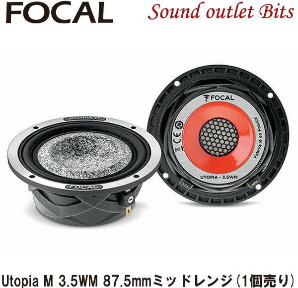 カーオーディオ, スピーカー FocalUtopia M 3.5WM 87.5mm 1