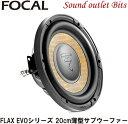 【Focal】フォーカルP20FSE FLAX EVOシリーズ4Ω20cm薄型サブ...