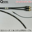 【Qrino】キュリノCLS-100 1.0m ステレオRCAケーブル