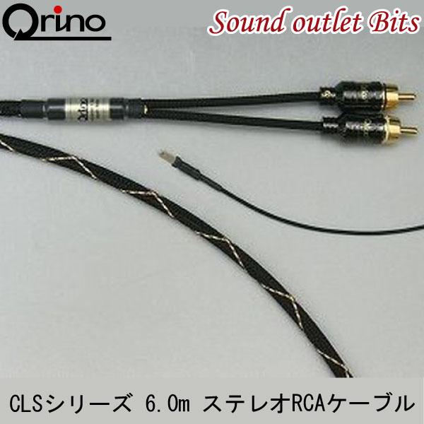 カーオーディオ, デッドニングキット QrinoCLS-600 6.0m RCA