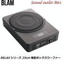 【BLAM】ブラム MSP25 RELAXシリーズ  10インチ(25cm)薄型...