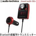 【audio-technica】オーディオテクニカAT-FMR5BT RD(レッド) ...