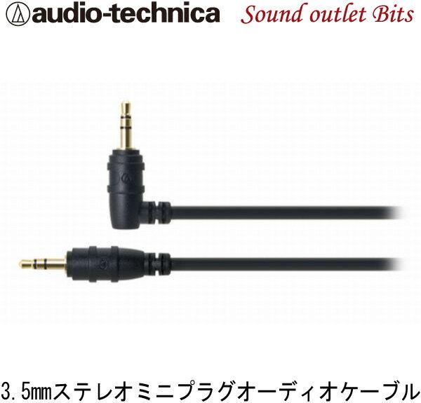カーナビアクセサリー, その他 audio-technicaAT-CA44S0.5 BK3.5mm