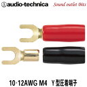 ネコポス可●【audio-technica】オーディオテクニカTL10-M4Y(...