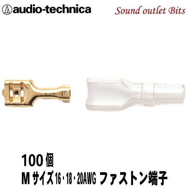 カーナビ・カーエレクトロニクス, その他 audio-technicaTL205M100 100M16-18-20AWG