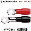 ネコポス可●【audio-technica】オーディオテクニカTL4-M8R(1...