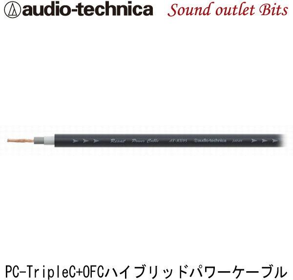カーナビ・カーエレクトロニクス, その他 audio-technicaAT-RX05 18AWG 1m