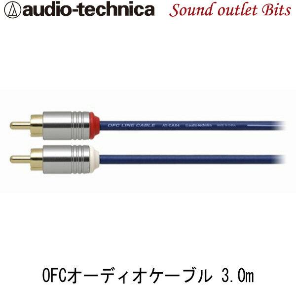 カーナビ・カーエレクトロニクス, その他 audio technicaAT-CA643.0 3.0m OFC