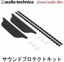 【audio-technica】オーディオテクニカ AT-AQ475サウンドプ...