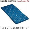 【audio-technica】オーディオテクニカ AT-AQ450バイブレー...