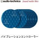 【audio-technica】オーディオテクニカ AT-AQ456バイブレー...