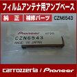 ネコポス可●【carrozzeria】カロッツェリアCZN6543/地デジフィルムアンテナ用給電ベース単品売り1個