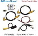 【Beat-Sonic】ビートソニックBC10 バックカメラアダプターデ...