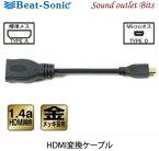 ネコポス可●【Beat-Sonic】ビートソニックHDC8 HDMI変換ケーブルMicro HDMI⇔標準HDMI