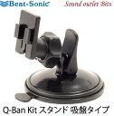 【Beat-Sonic】ビートソニックQBD33 Q-Ban Kit用 スタンド吸...